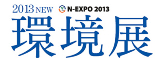 2013�N5��21��(��)�`24��(��)2013NEW�‹��Win�����r�b�O�T�C�g N-EXPO 2013�`The 22th New Environmental Exposition 2013